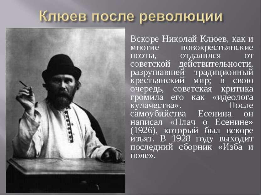 Вскоре Николай Клюев, как и многие новокрестьянские поэты, отдалился от совет...