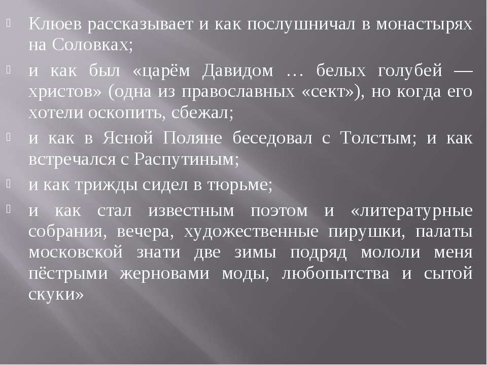 Клюев рассказывает и как послушничал в монастырях на Соловках; и как был «цар...