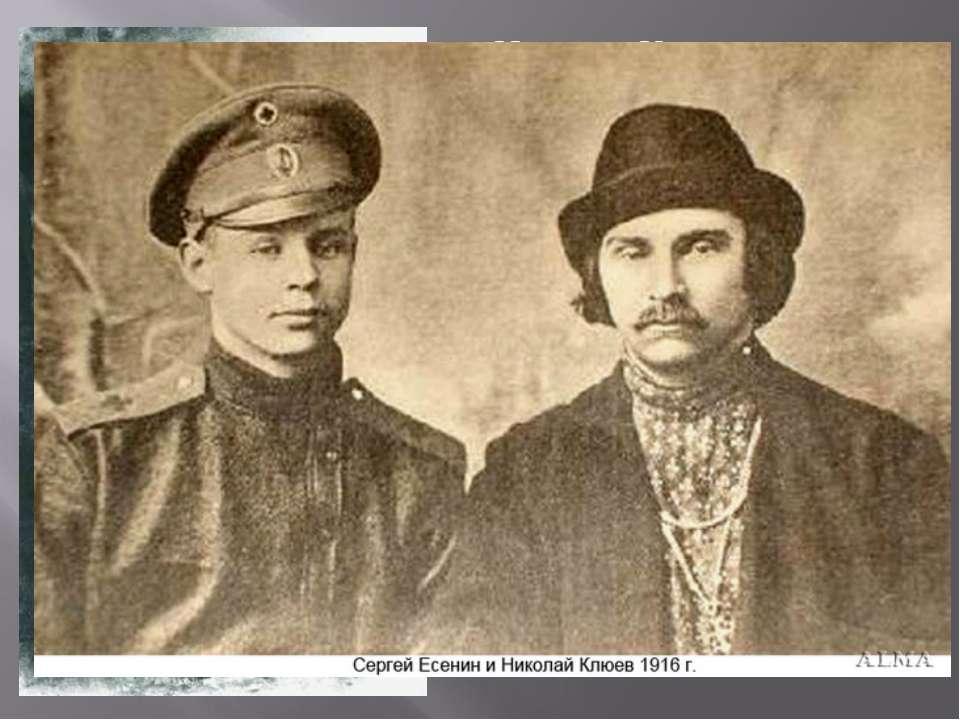 Николая Клюева связывали сложные отношения (временами дружеские, временами на...