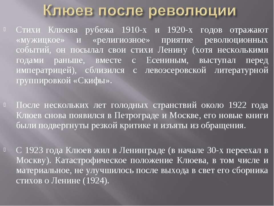 Стихи Клюева рубежа 1910-х и 1920-х годов отражают «мужицкое» и «религиозное»...