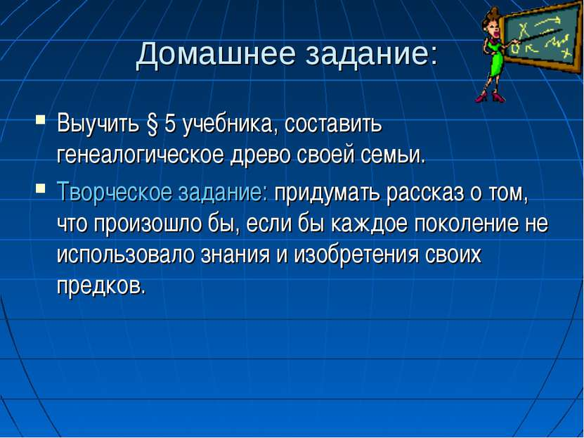 Домашнее задание: Выучить § 5 учебника, составить генеалогическое древо своей...
