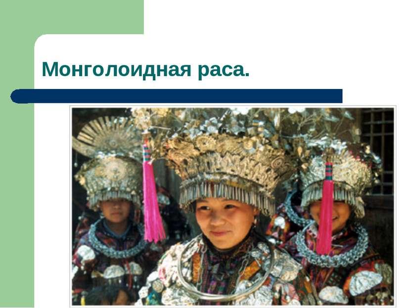 Монголоидная раса.