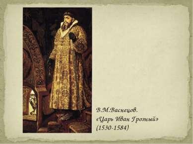 В.М.Васнецов. «Царь Иван Грозный» (1530-1584)