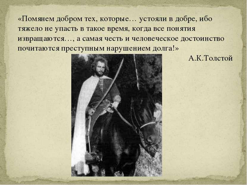 «Помянем добром тех, которые… устояли в добре, ибо тяжело не упасть в такое в...