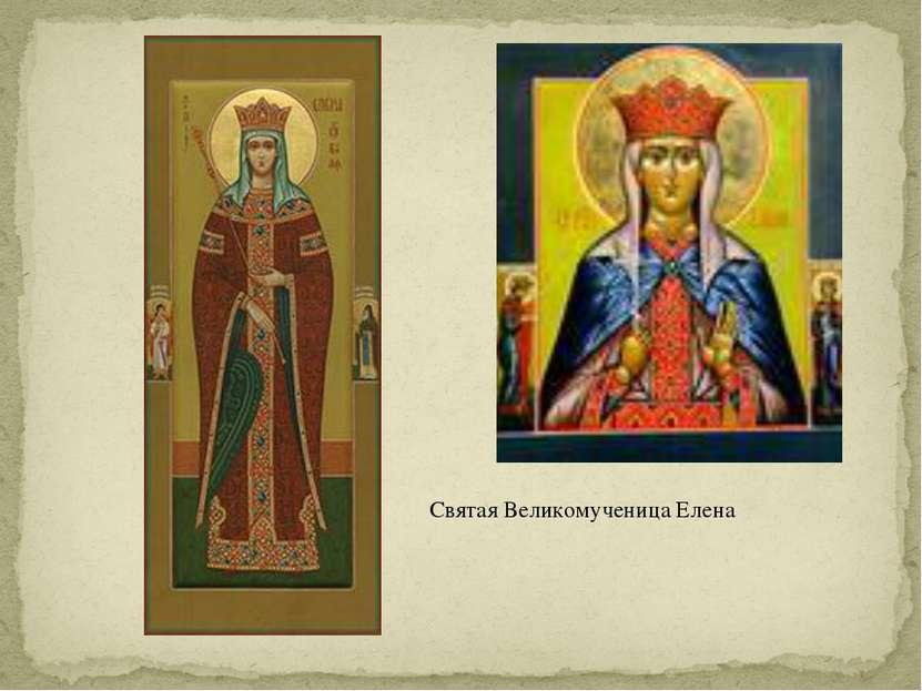 Святая Великомученица Елена