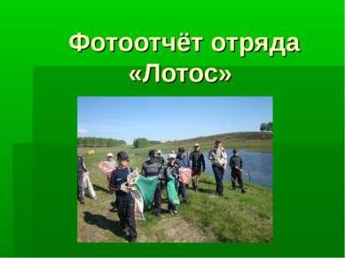 Фотоотчёт отряда «Лотос»