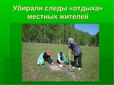 Убирали следы «отдыха» местных жителей