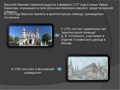 Василий Иванович Баженов родился в феврале 1737 года в семье Ивана Баженова, ...