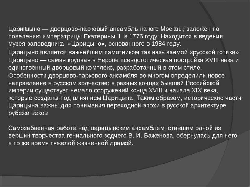 Царицыно является важнейшим памятником так называемой «русской готики» Цари ц...