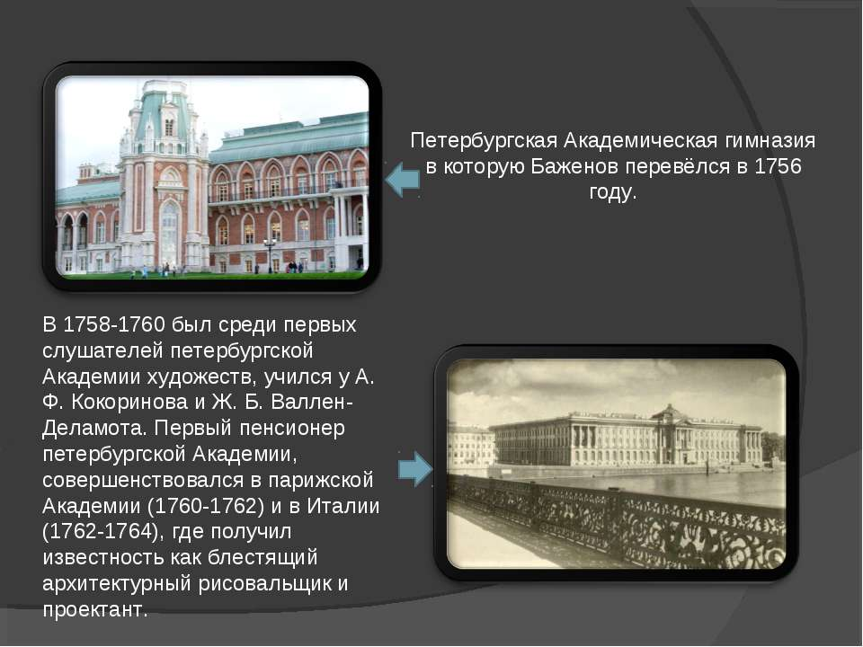 Петербургская Академическая гимназия в которую Баженов перевёлся в 1756 году....