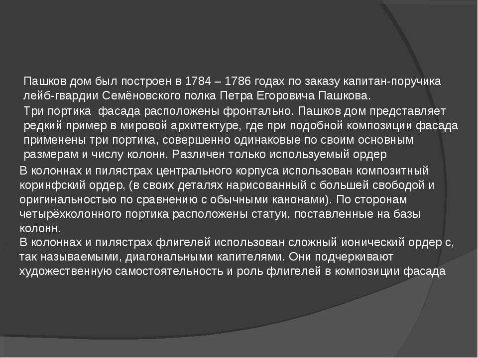 Пашков дом был построен в 1784 – 1786 годах по заказу капитан-поручика лейб-г...