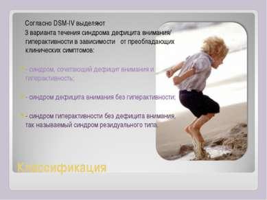 Классификация Согласно DSM-IV выделяют 3 варианта течения синдрома дефицита в...