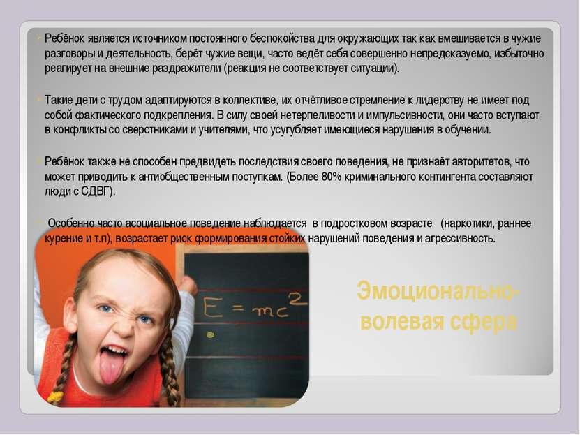 Эмоционально-волевая сфера Ребёнок является источником постоянного беспокойст...