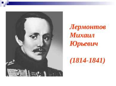 Лермонтов Михаил Юрьевич (1814-1841)
