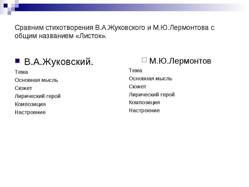 Сравним стихотворения В.А.Жуковского и М.Ю.Лермонтова с общим названием «Лист...