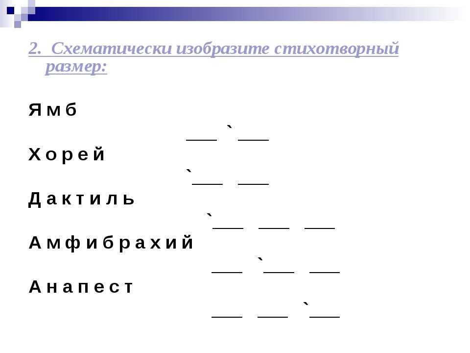 2. Схематически изобразите стихотворный размер: Я м б ___ ` ___ Х о р е й `__...