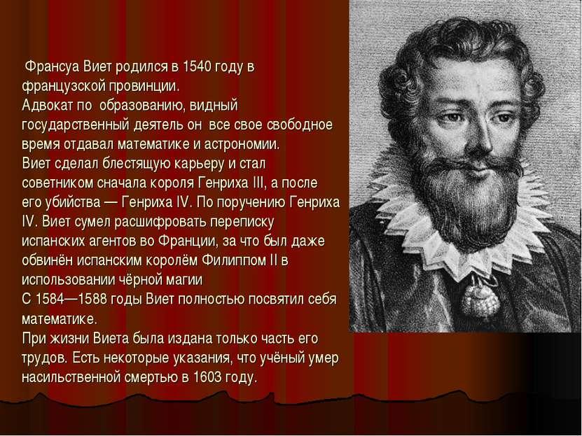 Франсуа Виет родился в 1540 году в французской провинции. Адвокат по образова...