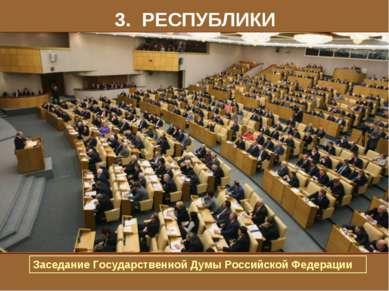 3. РЕСПУБЛИКИ Заседание Государственной Думы Российской Федерации