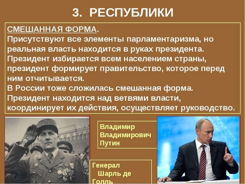 3. РЕСПУБЛИКИ СМЕШАННАЯ ФОРМА. Присутствуют все элементы парламентаризма, но ...