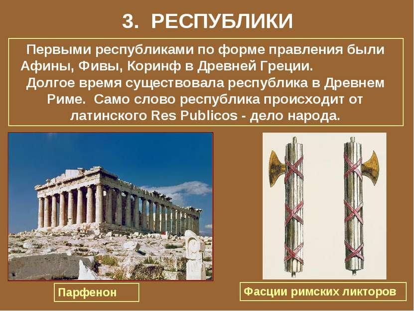 3. РЕСПУБЛИКИ Парфенон Первыми республиками по форме правления были Афины, Фи...