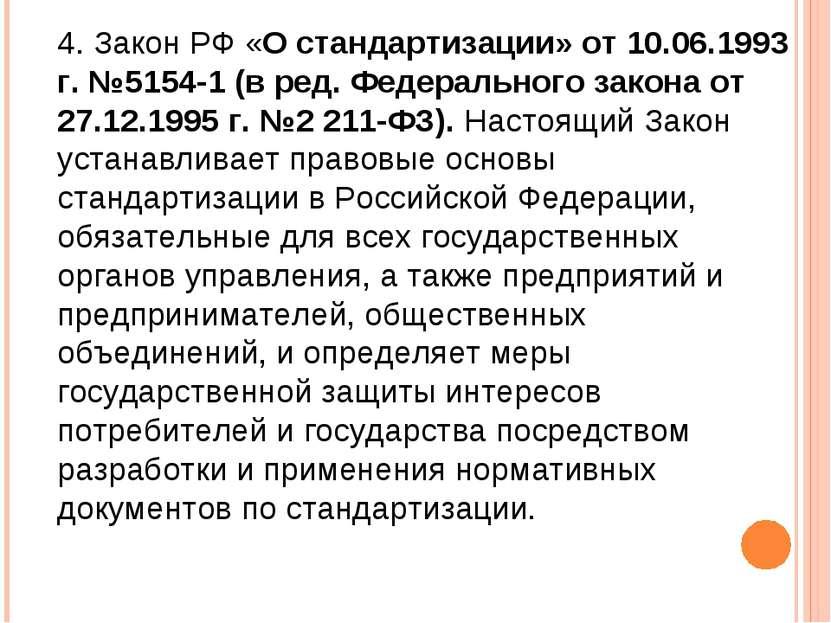 4. Закон РФ «О стандартизации» от 10.06.1993 г. №5154-1 (в ред. Федерального ...
