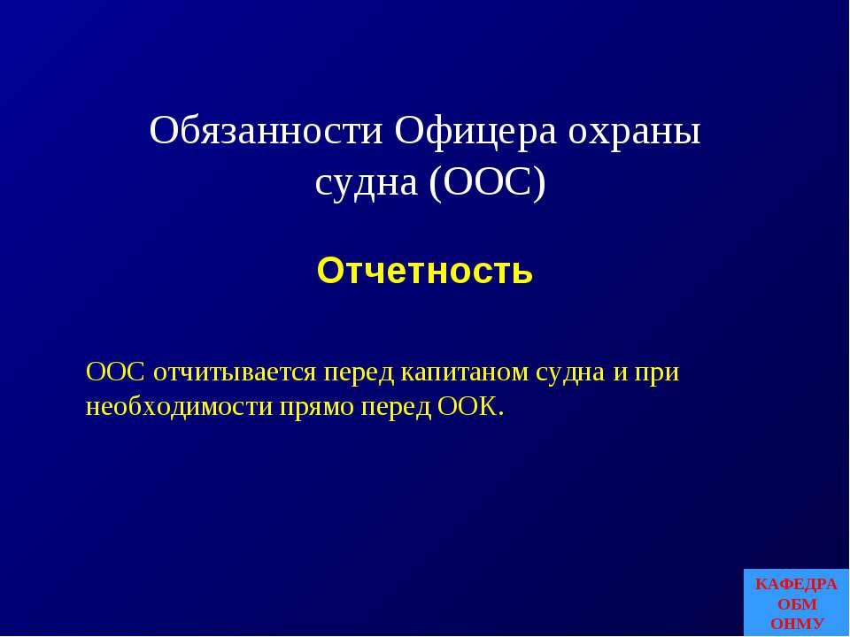 Обязанности Офицера охраны судна (ООС) ООС отчитывается перед капитаном судна...