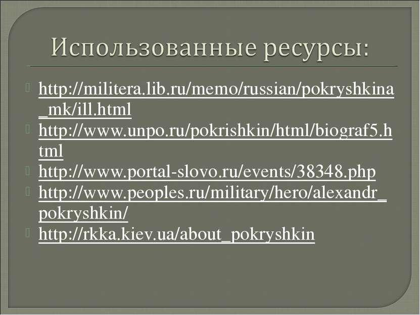 http://militera.lib.ru/memo/russian/pokryshkina_mk/ill.html http://www.unpo.r...