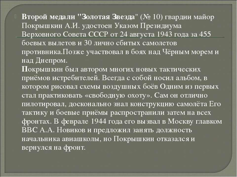"""Второй медали """"Золотая Звезда"""" (№ 10) гвардии майор Покрышкин А.И. удостоен У..."""