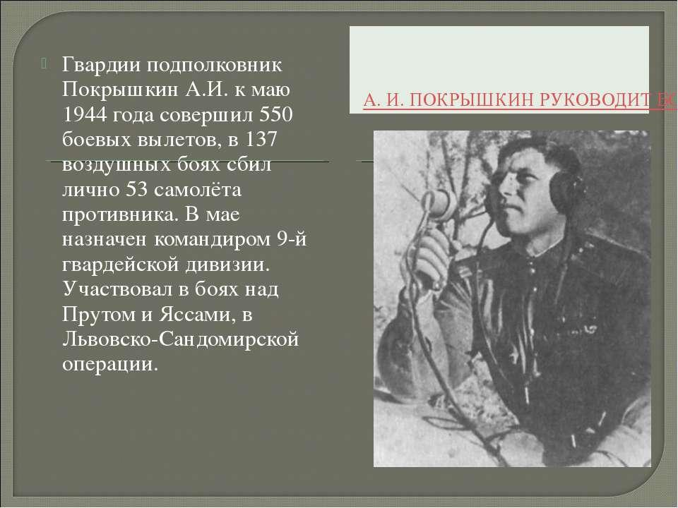 А. И. ПОКРЫШКИН РУКОВОДИТ БОЕМ СО СТАНЦИИ НАВЕДЕНИЯ. ИЮНЬ 1944 ГОДА Гвардии п...