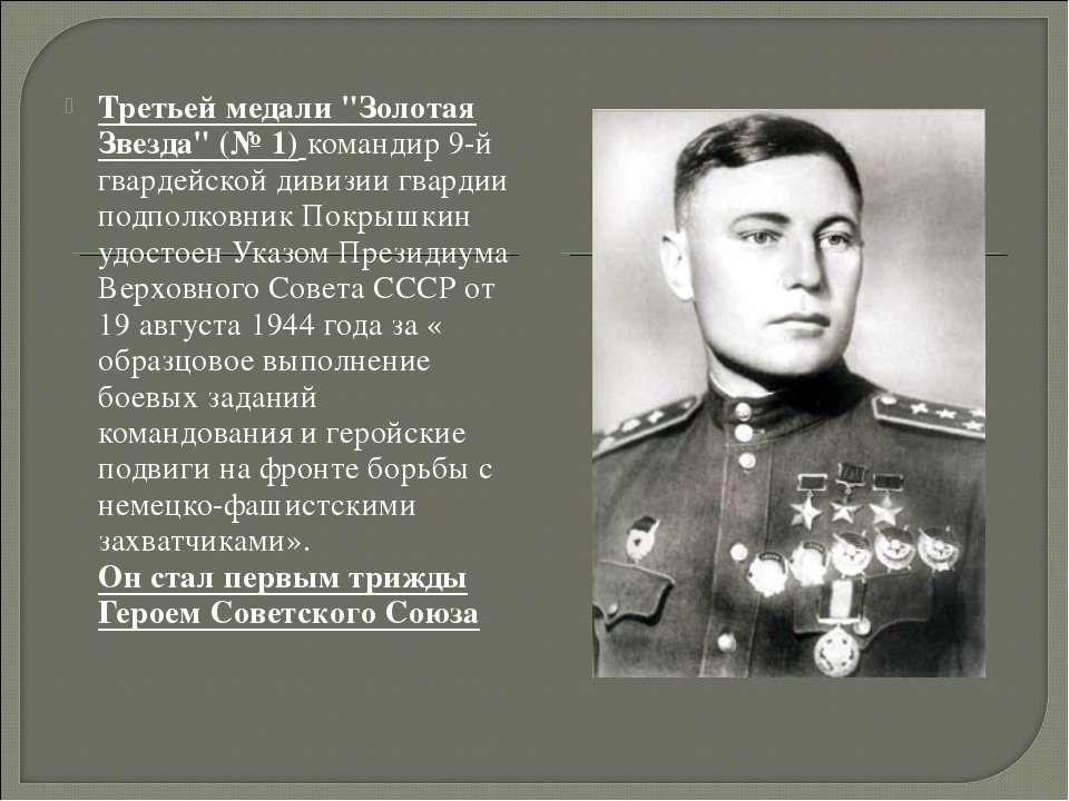 """Третьей медали """"Золотая Звезда"""" (№ 1) командир 9-й гвардейской дивизии гварди..."""