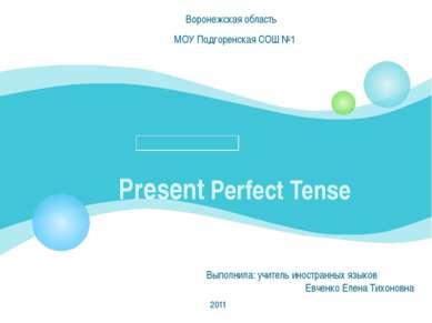 Present Perfect Tense Воронежская область МОУ Подгоренская СОШ №1 Выполнила: ...