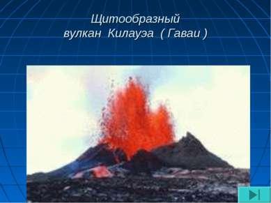 Щитообразный вулкан Килауэа ( Гаваи )