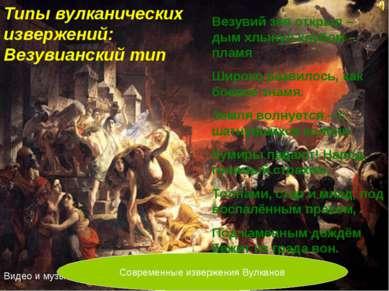 Везувий зев открыл – дым хлынул клубом – пламя Широко развилось, как боевое з...