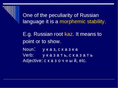 One of the peculiarity of Russian language it is a morphemic stability. E.g. ...