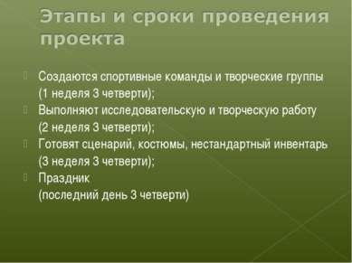 Создаются спортивные команды и творческие группы (1 неделя 3 четверти); Выпол...