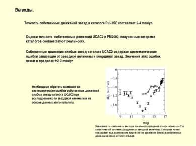 Выводы. Точность собственных движений звезд в каталоге Pul-3SE составляет 2-4...