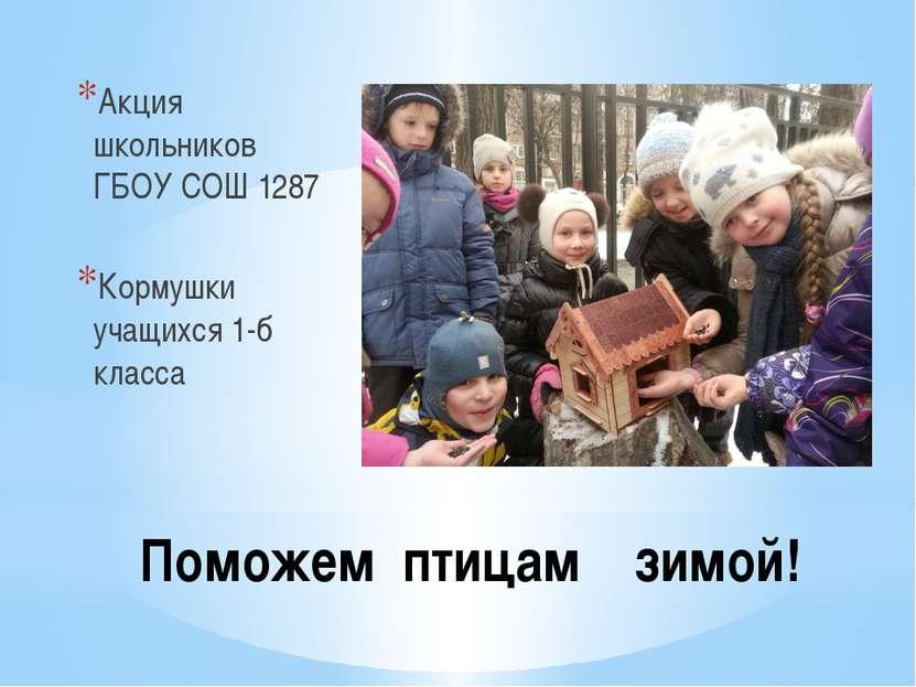 Поможем птицам зимой! Акция школьников ГБОУ СОШ 1287 Кормушки учащихся 1-б кл...