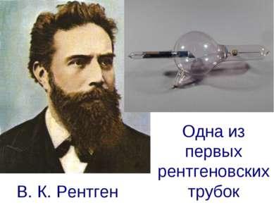 В. К. Рентген Одна из первых рентгеновских трубок