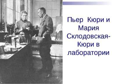 Пьер Кюри и Мария Склодовская-Кюри в лаборатории