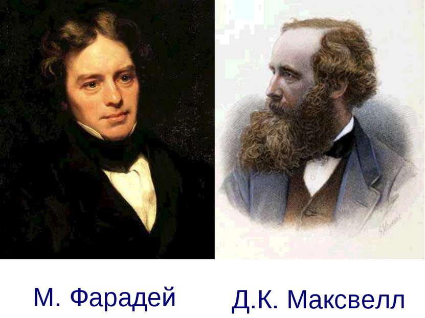 М. Фарадей Д.К. Максвелл