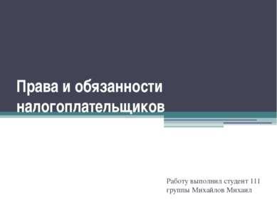 Права и обязанности налогоплательщиков Работу выполнил студент 111 группы Мих...