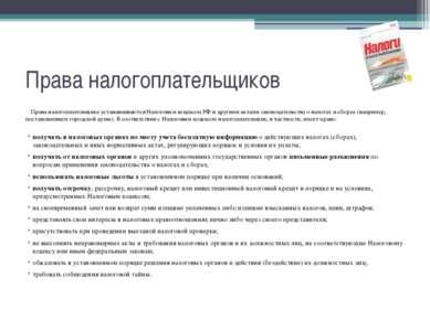 Права налогоплательщиков Права налогоплательщика устанавливаются Налоговым ко...