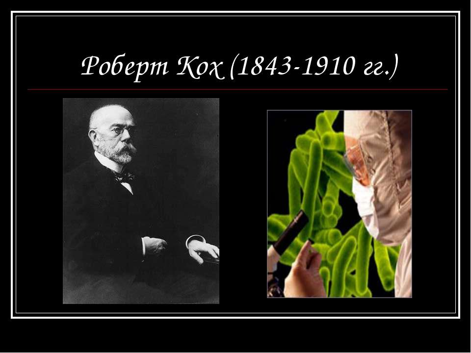 Роберт Кох (1843-1910 гг.)