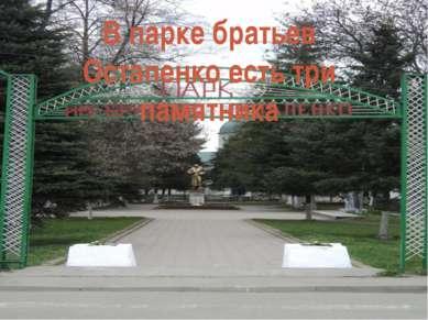 В парке братьев Остапенко есть три памятника