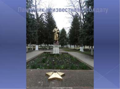 Памятник неизвестному солдату