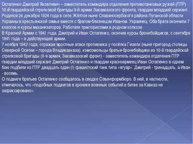 Остапенко Дмитрий Яковлевич – заместитель командира отделения противотанковых...
