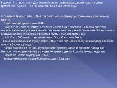 Родился 14.10.1923 г. в селе Долгенькое Изюмского района Харьковской области ...