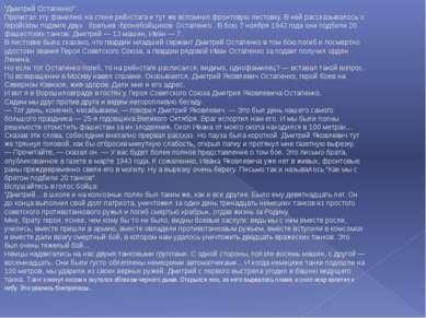 """""""Дмитрий Остапенко"""" Прочитал эту фамилию на стене рейхстага и тут же вспомнил..."""