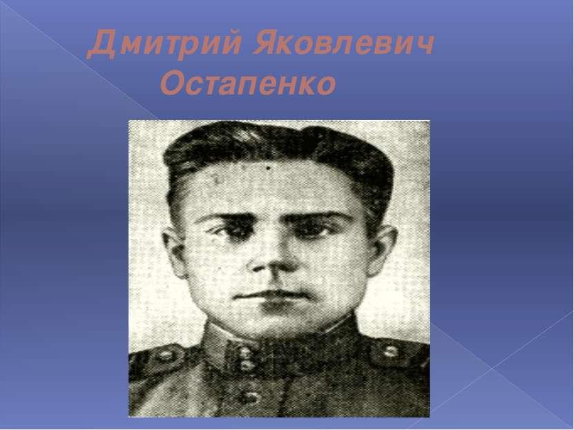 Дмитрий Яковлевич Остапенко