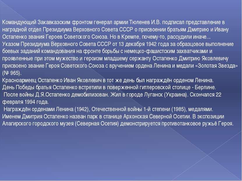 Командующий Закавказским фронтом генерал армии Тюленев И.В. подписал представ...